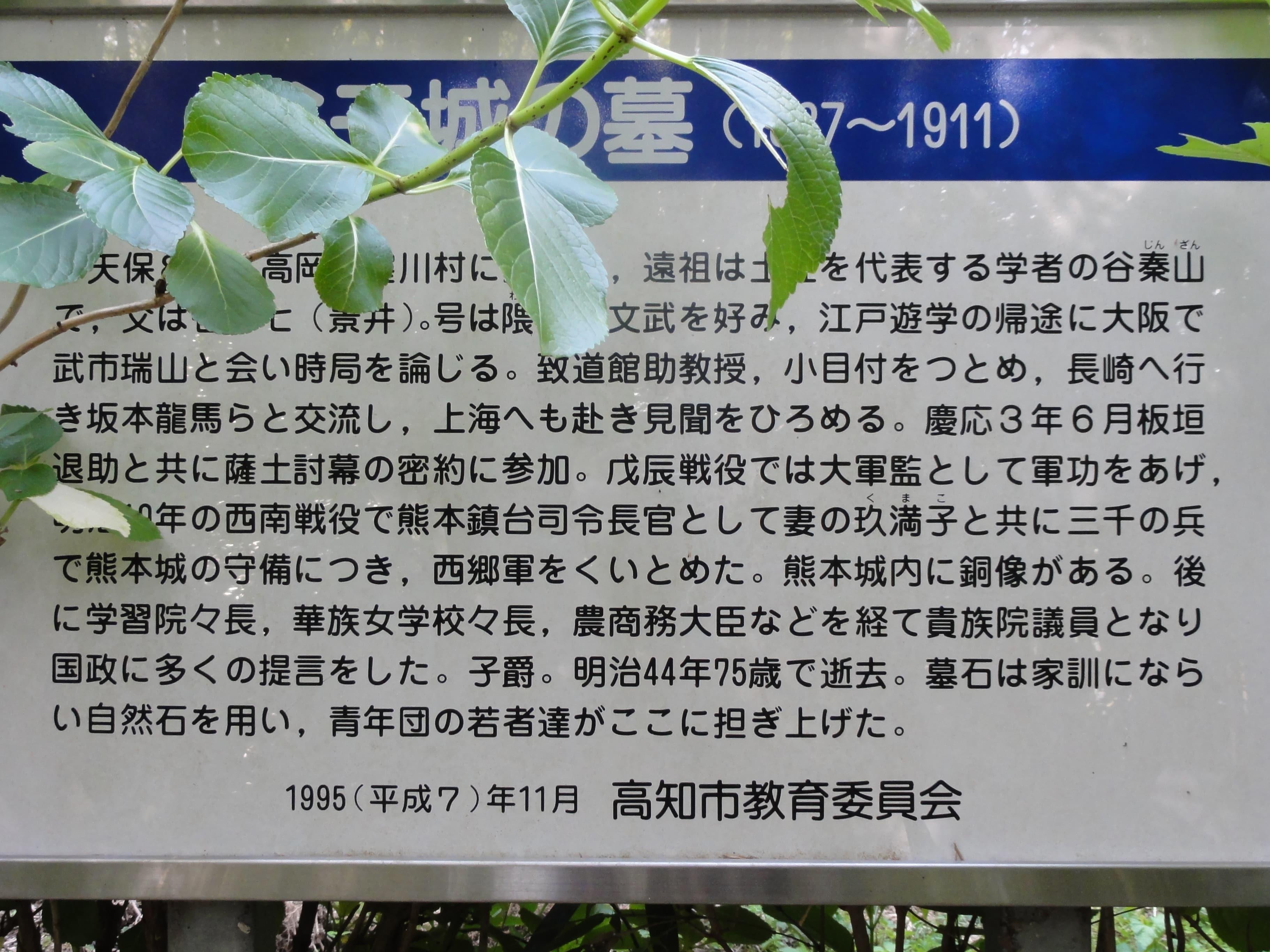 谷干城のお墓前の説明板