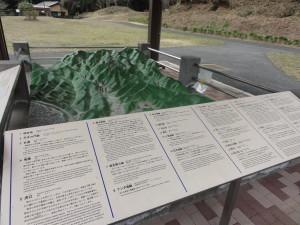 八王子城の地形模型と案内表