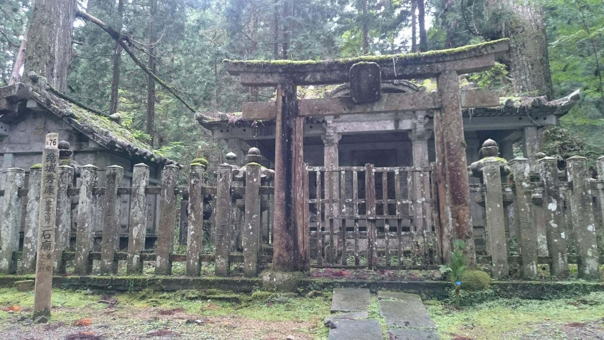 高野山 奥の院 結城秀康 石廟