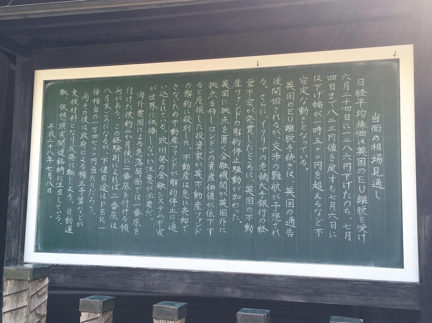 倉敷美観地区にある世界経済予想の黒板