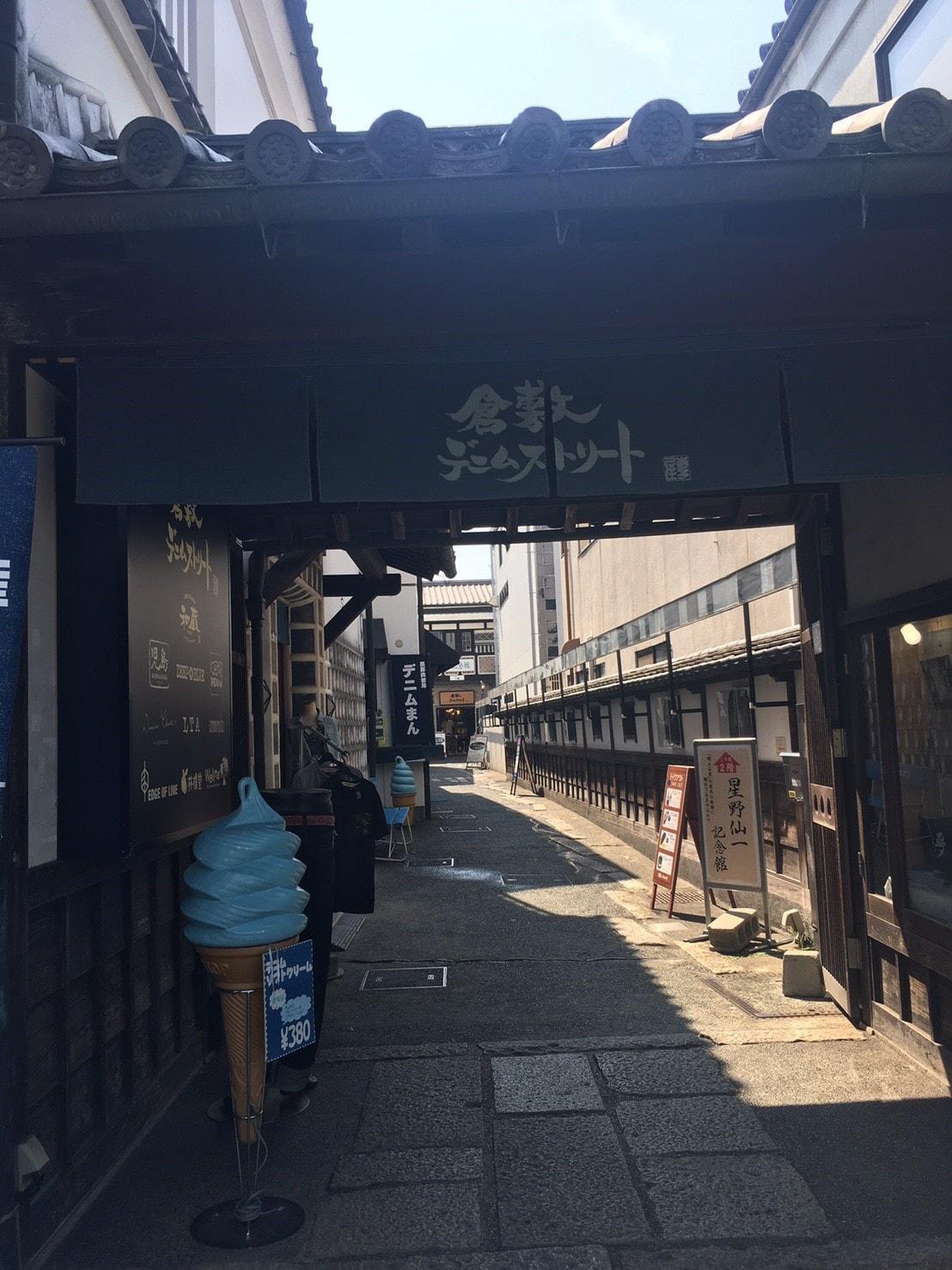 倉敷美観地区の倉敷デニムストリート