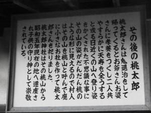 桃太郎神社-その後の桃太郎