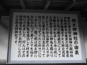 桃太郎神社-桃太郎神社の由来