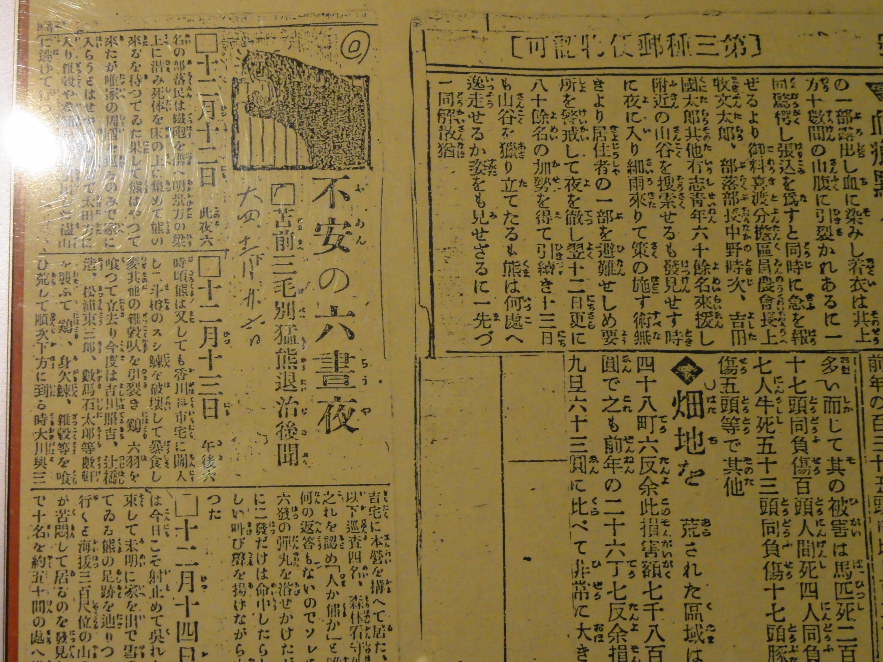 三毛別羆事件当時の記事
