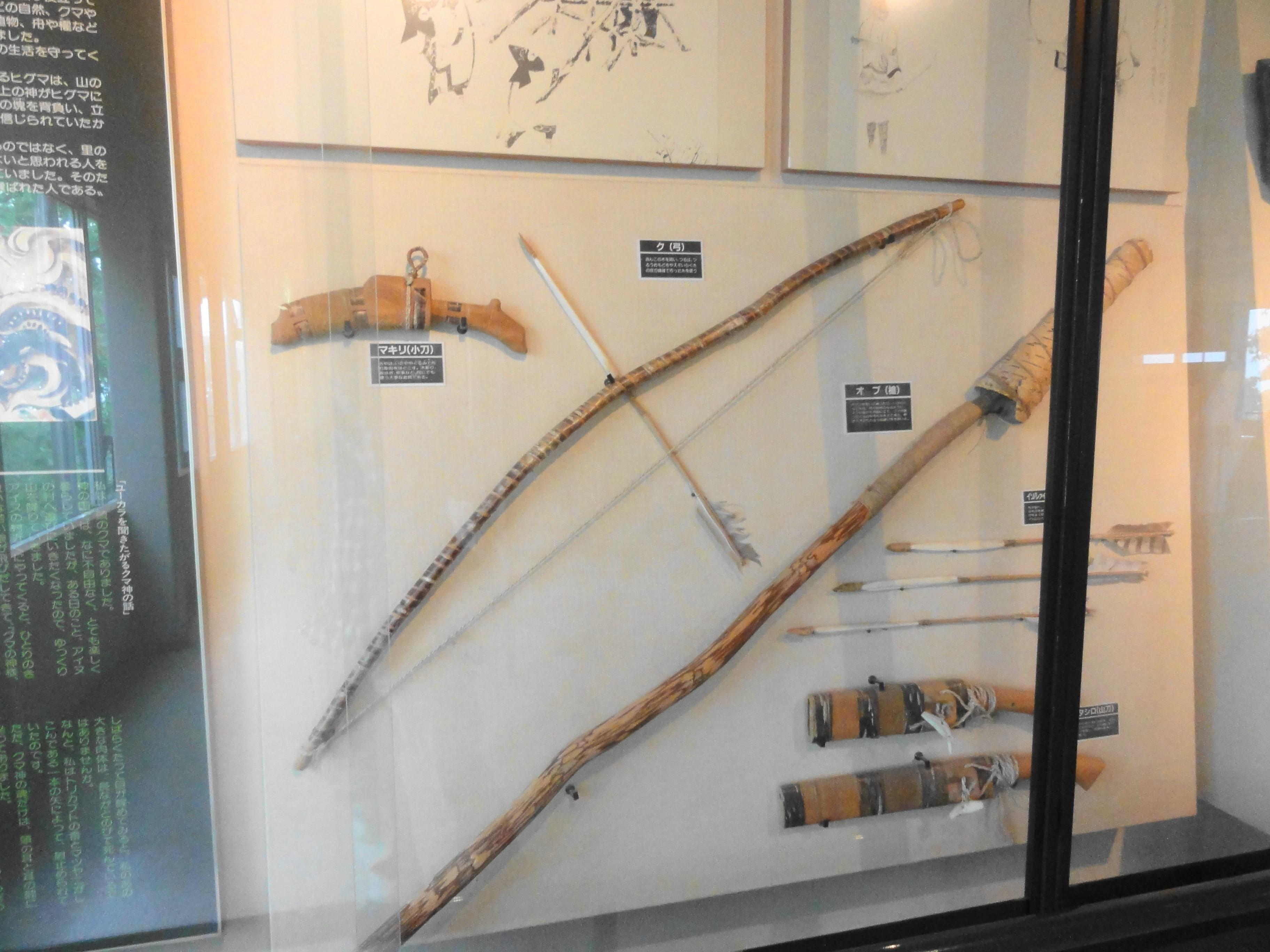 アイヌ文化-当時の武器