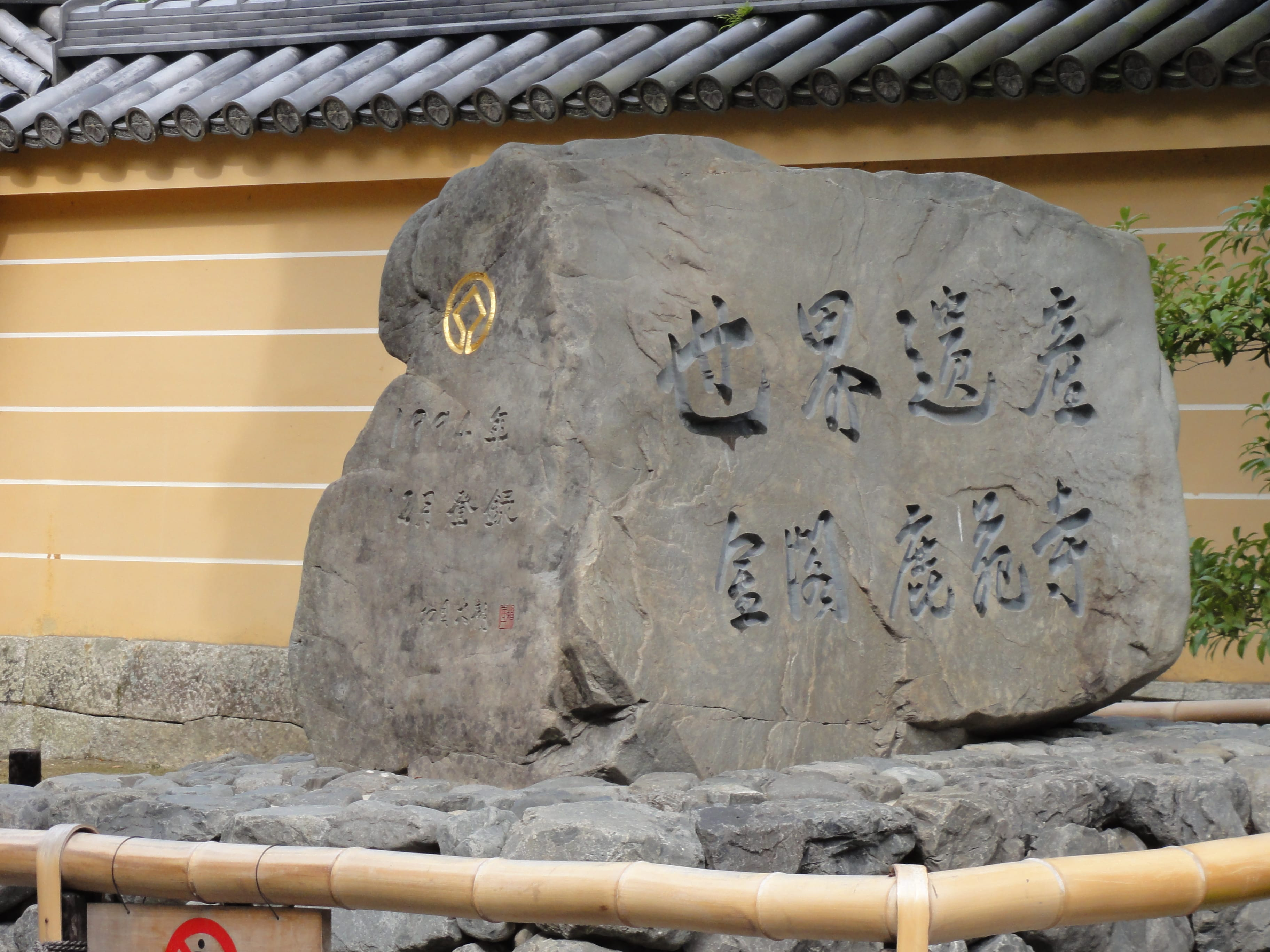 鹿苑寺入り口石碑