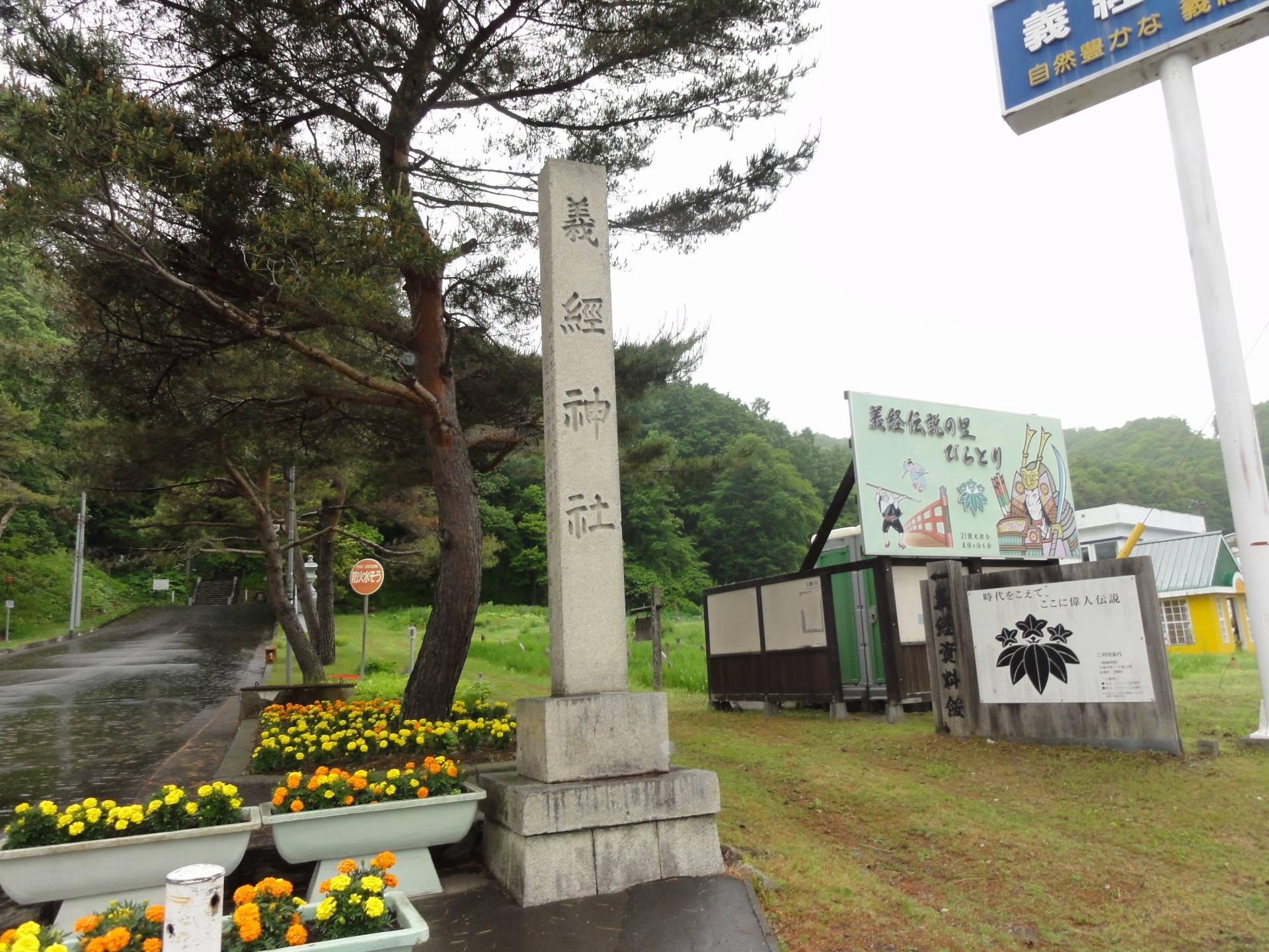 義経神社入口