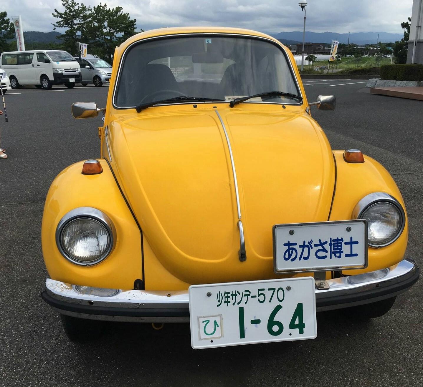 阿笠博士の愛車