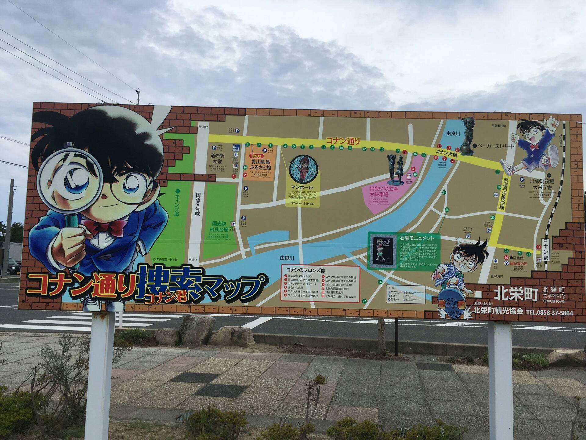 コナン通り地図