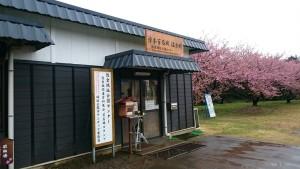 佐倉城址公園管理センター