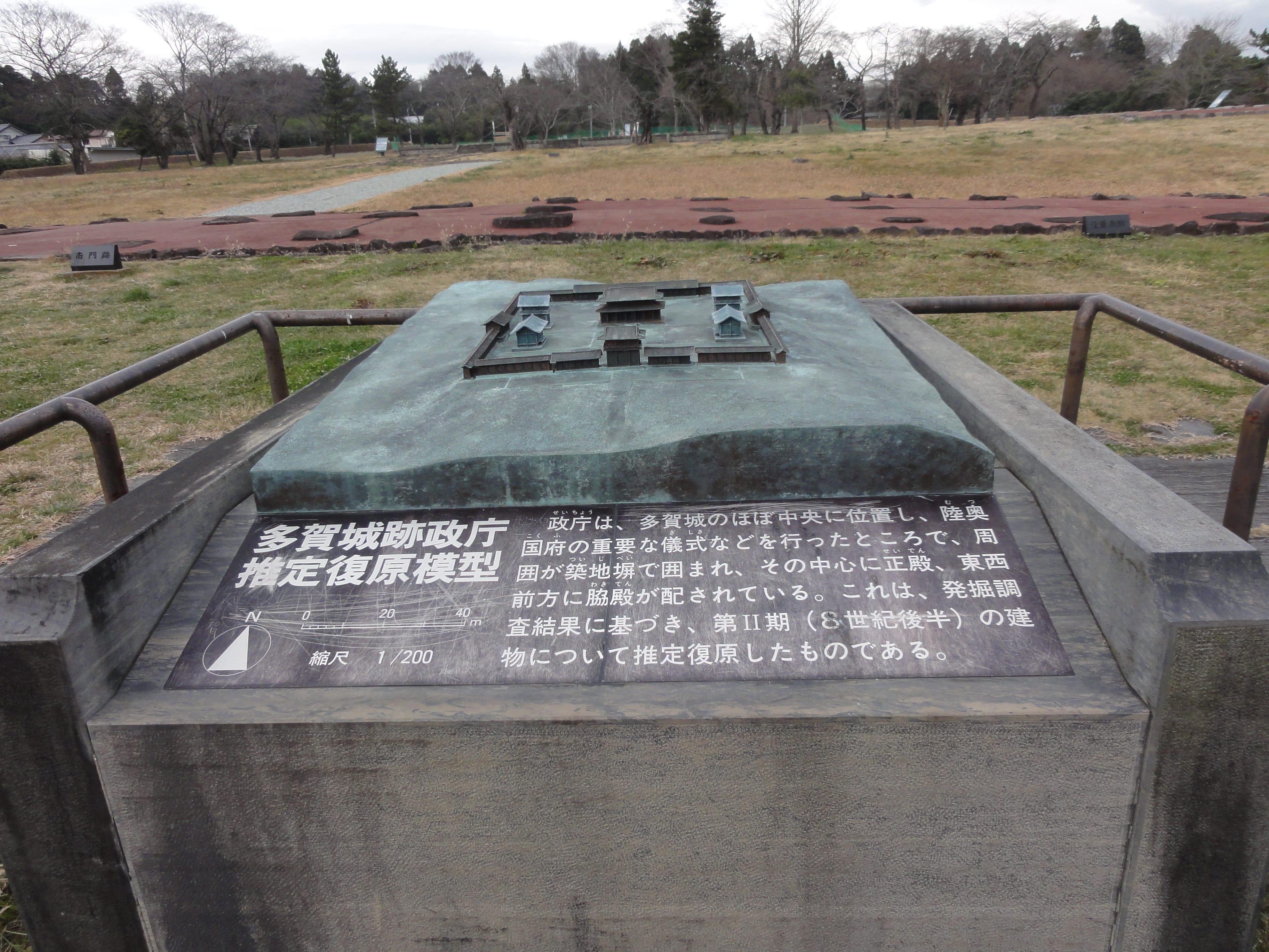 多賀城の復元模型