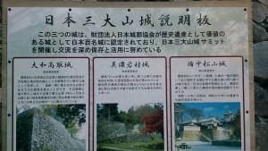 高取城にある山城説明板