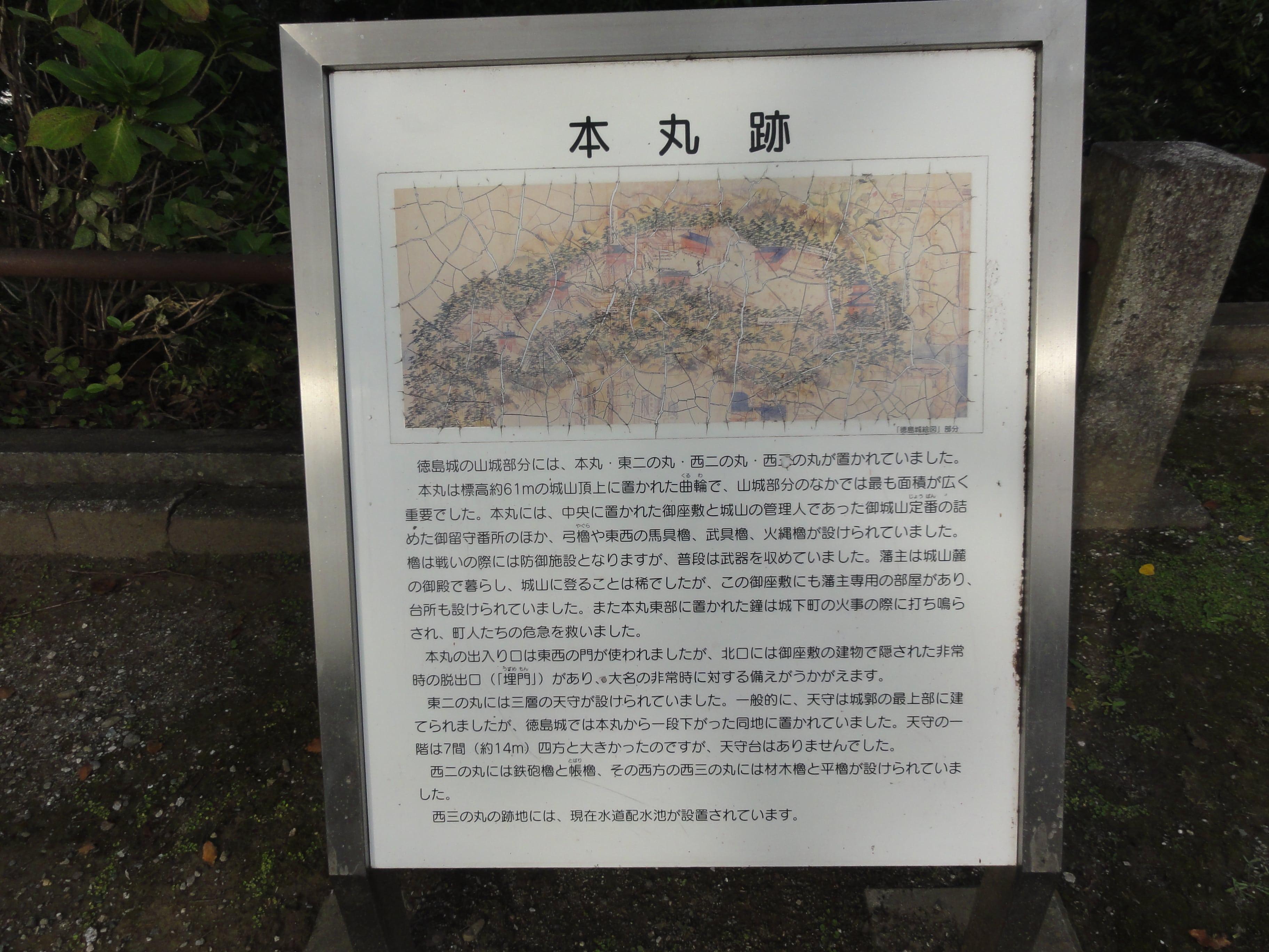 徳島城 本丸跡説明