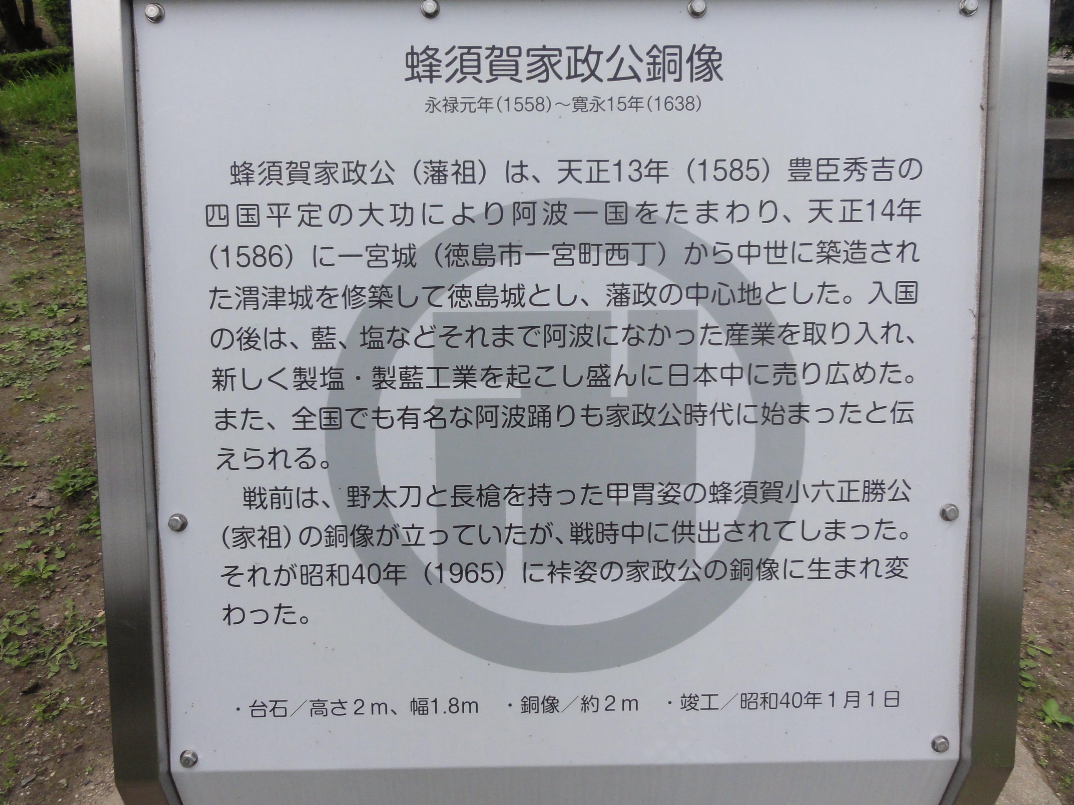 蜂須賀家政公銅像の説明