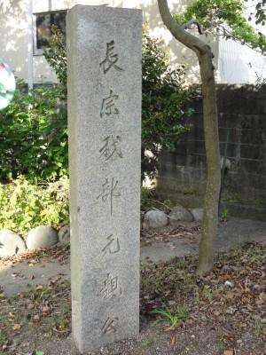 長曾我部元親公と書かれた石碑