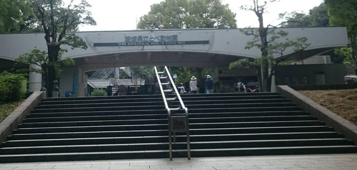 愛媛県立とべ動物園入り口