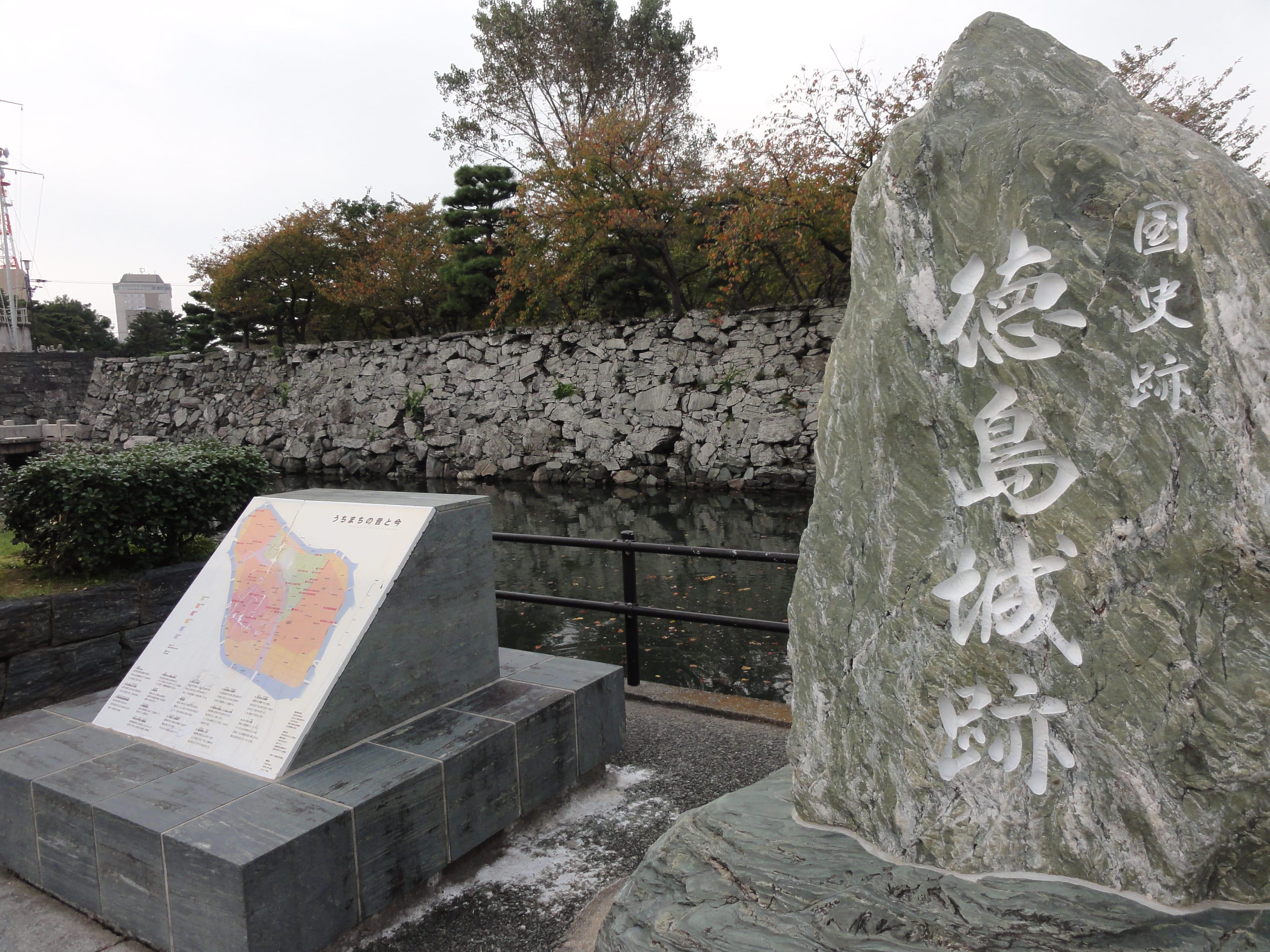 徳島城跡石碑